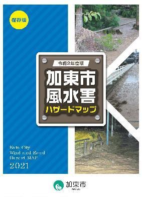 加古川 市 ハザード マップ